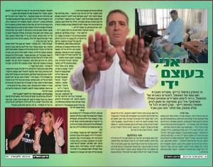 כתבה של אורי אלוני על הרייקי שפורסמה בעיתון גל-גפן נובמבר 2012