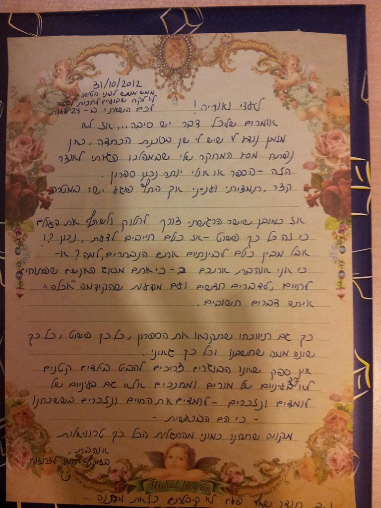 מכתב עם ספר במתנה