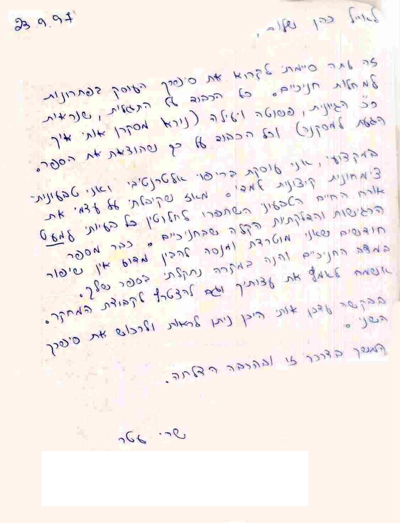 מכתב משרי עטר, מטפלת הוליסטית