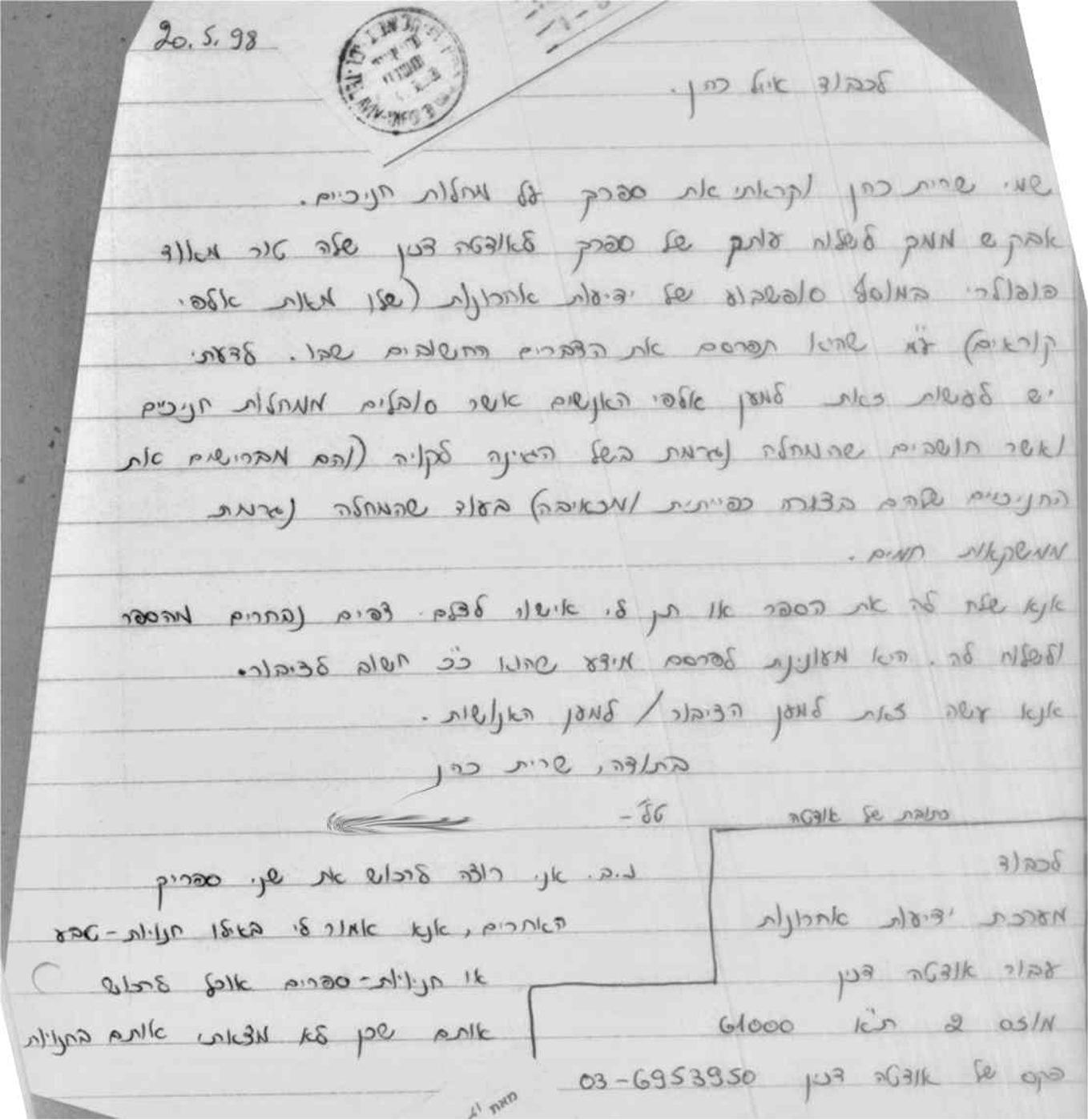 מכתבה של שרית כהן