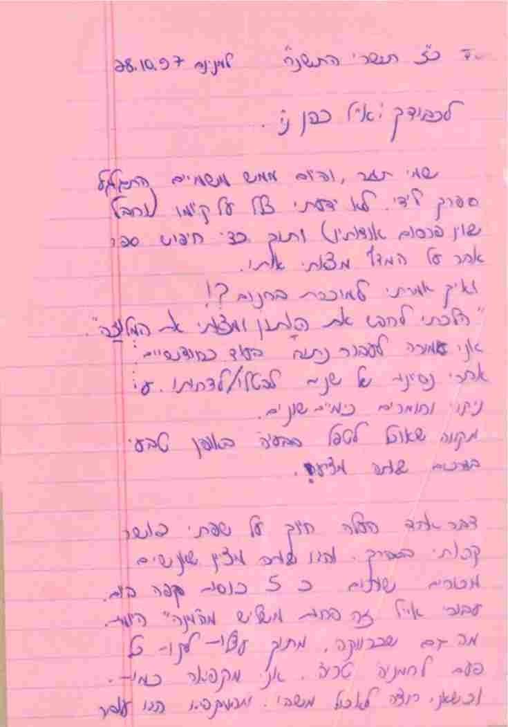 מכתב שנשלח אלי על ידי תמר.
