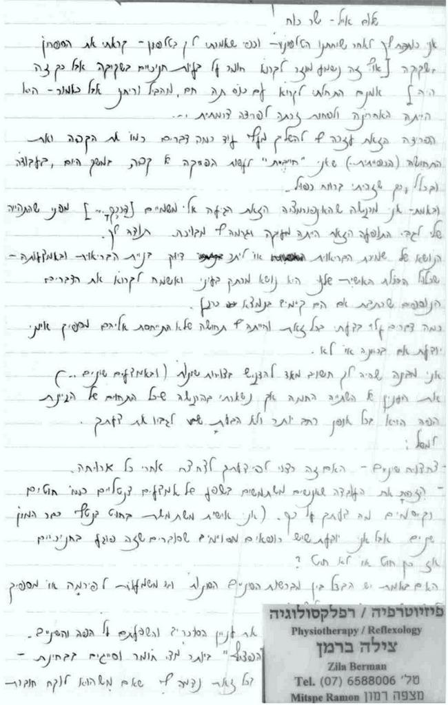 מכתב מצילה ברמן, פיזיוטראפיסטית ורפלקסולוגית אחרי שקראה את הספר